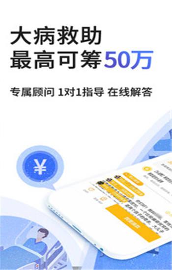 水滴筹app最新版