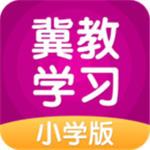 冀教学习app最新版