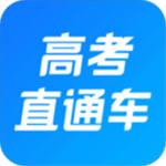 高考直通车app手机版