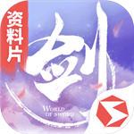 剑侠世界游戏官方版
