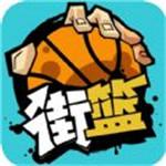 街篮游戏最新版