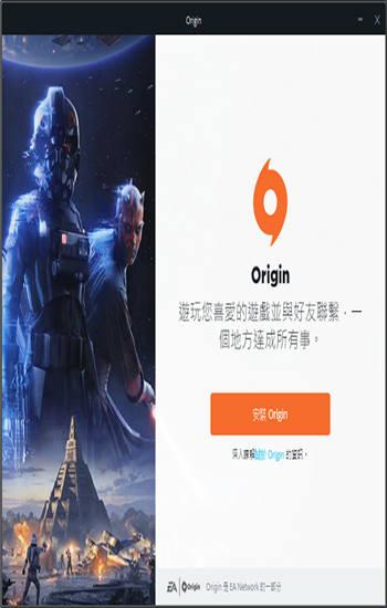Origin电脑版