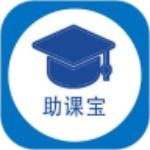 助课宝app官方版