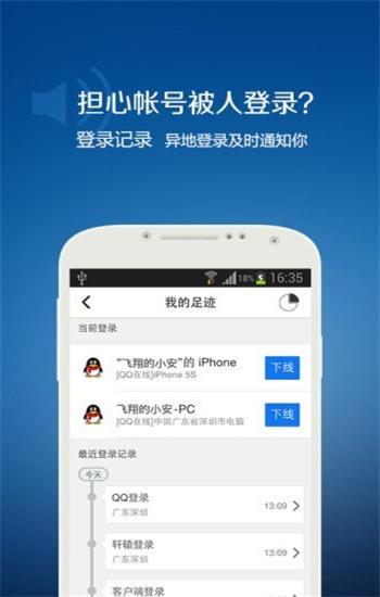 腾讯游戏安全中心app官方版