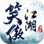 新笑傲江湖官方正版