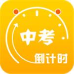 中考倒计时app安卓版