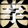 字体美化大师历史版本