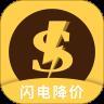 闪电降价app正式版