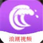 浪潮视频app免费观看