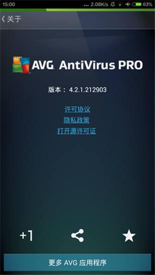 AVG杀毒软件官方版
