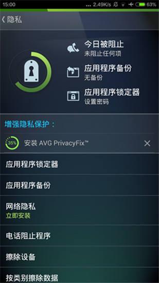 AVG杀毒软件手机版下载