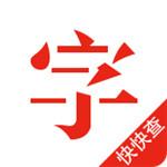 快快查汉语字典老版本