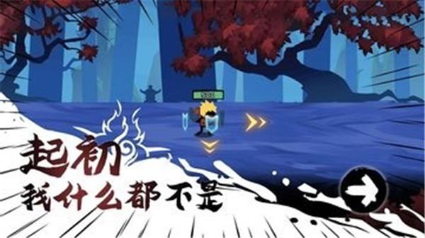 这个忍者功夫超强游戏下载