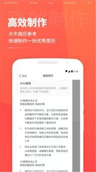 超级简历app