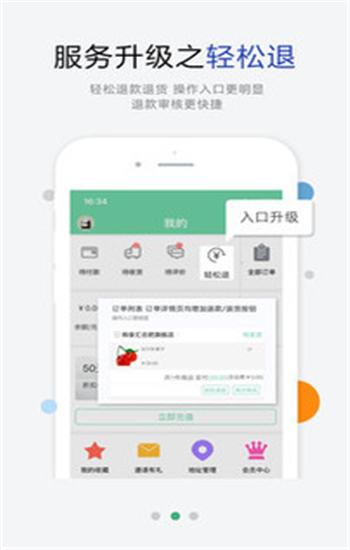 购食汇app