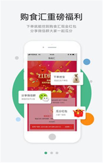 购食汇app下载
