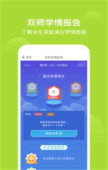 爱学习app下载