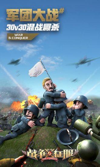 战争与征服手机版下载