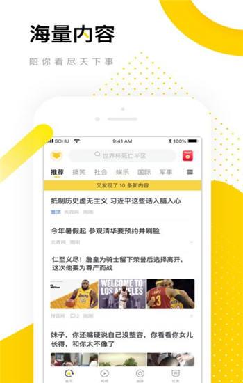 搜狐资讯旧版本2018