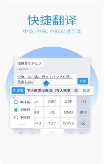 QQ输入法2020