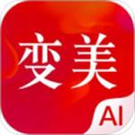 变美app最新版