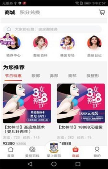 变美app官方版下载
