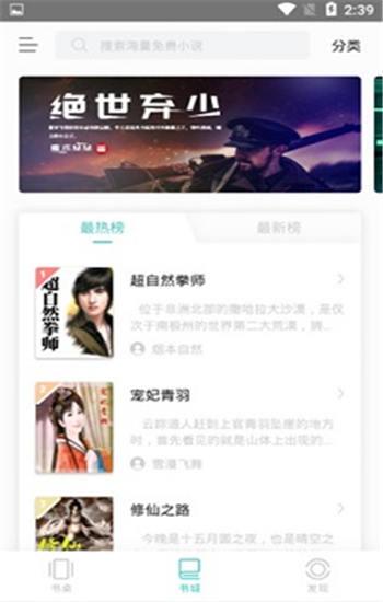 青岛免费小说手机版下载
