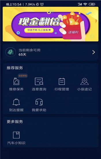 启辰智联官方版下载