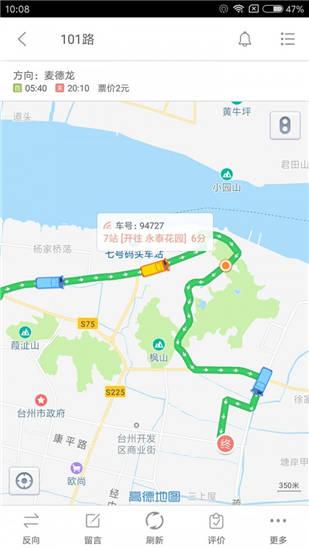 台州出行安卓版