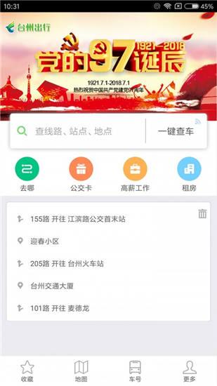 台州出行官方版下载