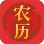 农历大全app