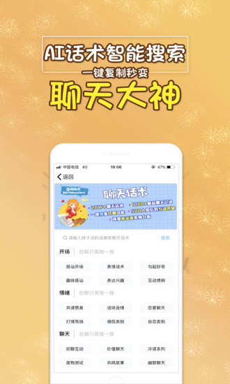 聊天助app
