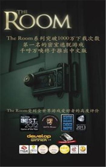 未上的锁房间官方版