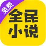 全民小说官方客户端