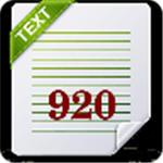 920文本编辑器官方版