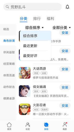 华为游戏中心最新版