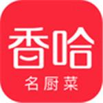 香哈菜谱手机app