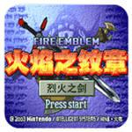 火焰章纹烈火之剑中文版