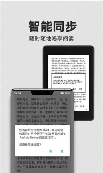 Kindle阅读手机版