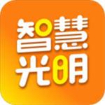 智慧光明手机app