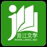 晋江小说阅读安卓版