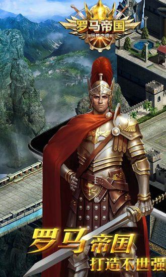 罗马帝国玩胜之战安卓版
