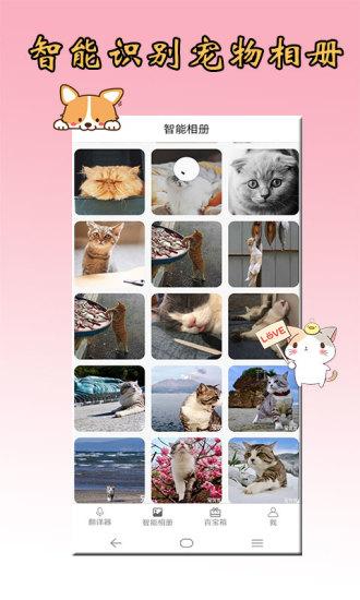 猫语狗语翻译器官方版