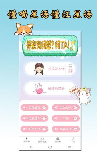 猫语狗语翻译器最新版