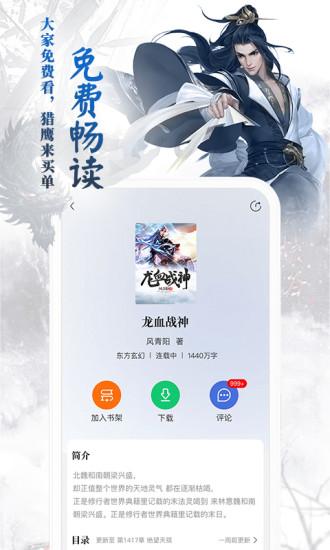 猎鹰免费小说安卓版
