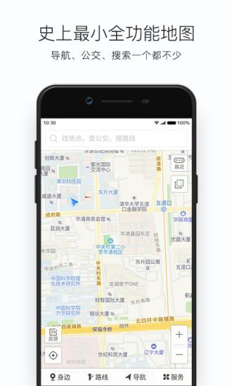 搜狗地图mini版安卓版