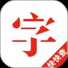 快快查汉语字典安卓版