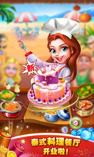 梦想蛋糕屋安卓版