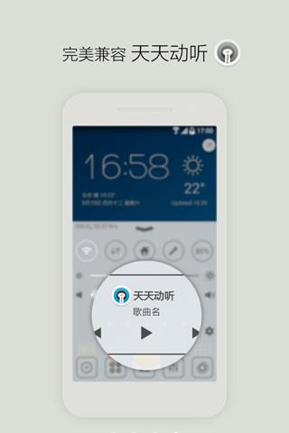IOS控制中心手机版