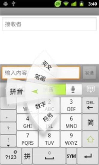 GO输入法手机验证领58彩金不限id版